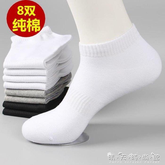 白色純棉男短襪淺口純色運動襪男襪子防臭吸汗100%全棉短筒夏薄款