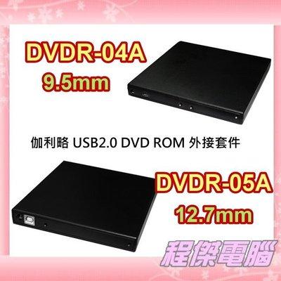 『高雄程傑電腦』伽利略 USB2.0 DVD ROM 外接套件DVDR-04A & DVDR-05A 【實體店家】