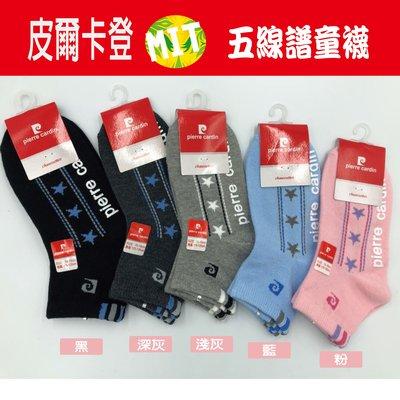 皮爾卡登 五線譜童襪 運動童襪 台灣製 $35/雙
