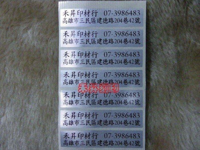 【款項限入輕鬆付】5.7*1.2公分、地址貼紙(銀底、銀色)『標籤貼紙、商用貼紙』500張只售200元