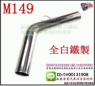 免運環保金爐 排煙管 金爐 白鐵 煙囪 工廠直營 管內徑11.5公分 聚財 料號M149
