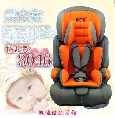 【凱迪豬生活館】兒童汽車安全座椅 嬰兒坐椅 寶寶9個月-12歲 德國品質KTZ-200925