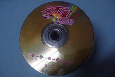 紫色小館78-2--------徐懷鈺-向前衝