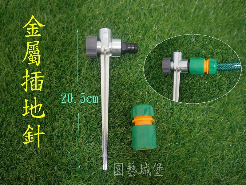 【園藝城堡】金屬插地針 插地針 雙口 可串聯 4分內牙  適用各式灑水器灑水噴頭 鋅合金 台灣製