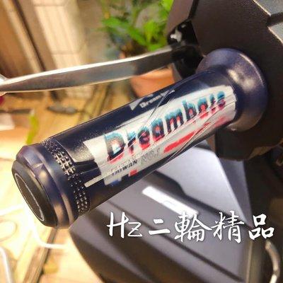 Hz二輪精品 Dream Base 矽膠 握把 把手 手把 五代勁戰 四代勁戰 三代勁戰 FORCE SMAX BWSR