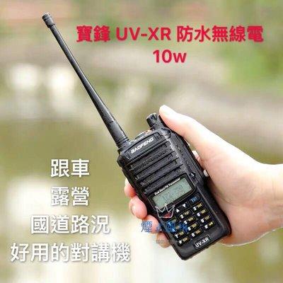現貨 高容量電池 寶鋒UV-XR 防水雙頻 無線電