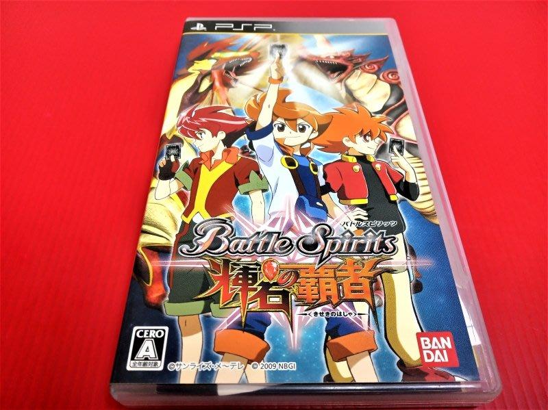㊣大和魂電玩㊣ PSP 輝石霸者 Battle Spirits {日版}編號:N5---掌上型懷舊遊戲