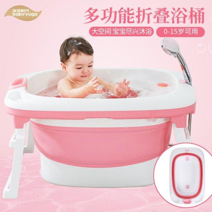 寶寶折疊大號洗澡盆  新生兒童洗澡沐浴桶 洗澡浴盆 家用可坐躺遊泳 嬰兒用品