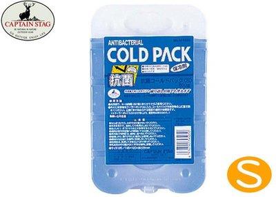 丹大戶外【Captain Stag】日本鹿牌抗菌冷媒S/冰磚/冷凍磚/保冰劑/烤肉釣魚/冰桶野餐M-9505
