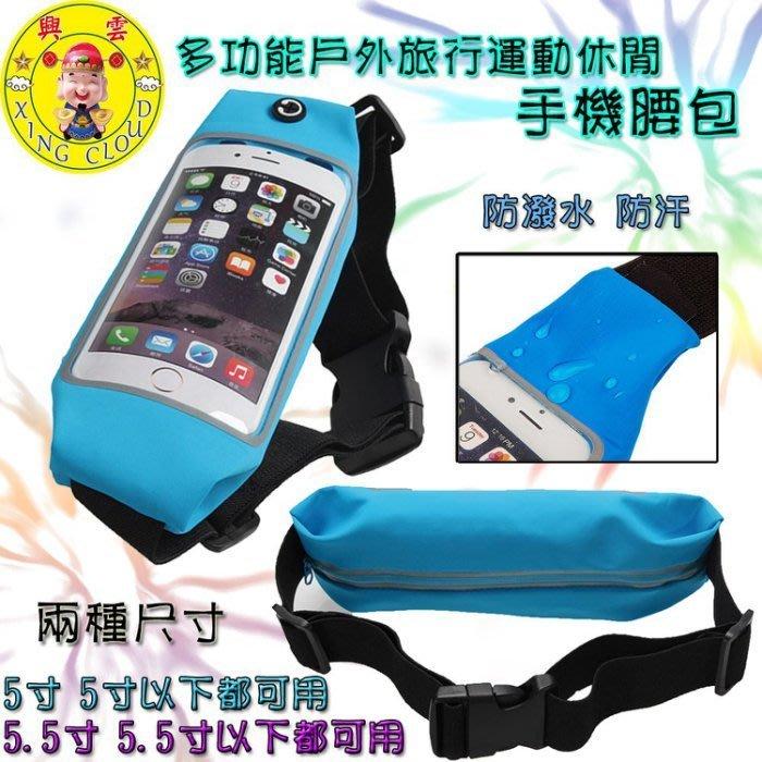 26007/8---興雲網購【多功能戶外運動休閒手機腰包】N%手機套 臂套 包 背包 書包 側背包 腰包 3C配件