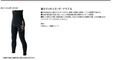 五豐釣具-GAMAKATSU  最新款3mm涉水褲GM-5800特價5500元