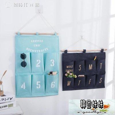 收納掛袋墻掛式收納袋手機鑰匙掛袋壁掛雜物儲物袋整理袋   【韓國妹妹】