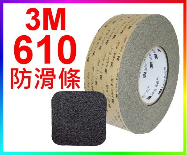 {CF舖}3M 610 safety walk安全防滑條-黑色(金鋼砂止滑條 止滑膠帶 防滑膠帶 防滑地貼 樓梯防滑貼)