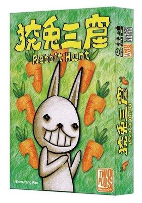 大安殿實體店面 狡兔三窟 Rabbit Hunt 繁體中文正版益智桌遊