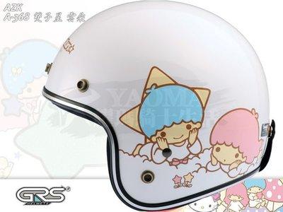 AZK安全帽|雙子星 雲朵 白 KIKILALA『正版三麗鷗認證』復古帽 A-368 『耀瑪騎士生活機車部品』