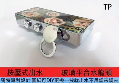 玻璃平台水龍頭  沐浴龍頭 浴室龍頭 (按壓式出水 鍍鉻)