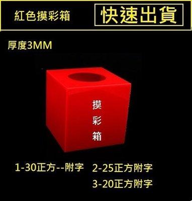 壓克力摸彩箱 30正方