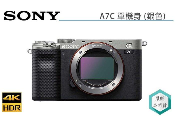 《視冠高雄》預購 送64G相機包 SONY A7C 單機身 BODY 全片幅 五軸防手震 4K HDR 公司貨