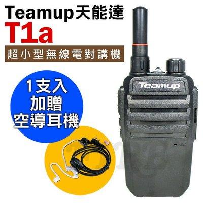 《實體店面》Teamup 天能達 T1a 超小型 無線電對講機 [1入] 堅固機身 超大容量鋰電池 加贈空氣導管耳機