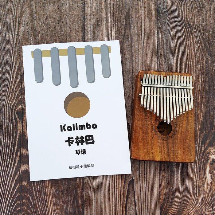 奇奇店-卡林巴琴譜拇指琴譜小熊編制15音17音初學者入門手指琴拇指琴琴譜(型號不同價格不同)
