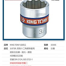 "EJ工具《附發票》3330S 台灣製 KING TONY 3/8""DR. 英制十二角標準套筒 1/4""~7/16""(單顆)"
