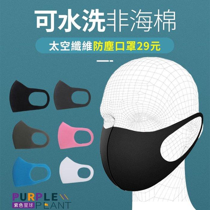 【紫色星球】現貨成人&兒童口罩 可重複使用 3D立體太空纖維 可水洗非海綿 口罩【PA106】防飛沫 防噴濺 霧霾 6色