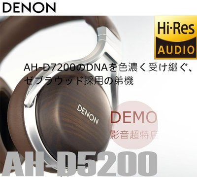 ㊑DEMO影音超特店㍿日本DENON AH-D5200 旗艦耳罩式耳機 實木系列 (AH-D7200のDNA )