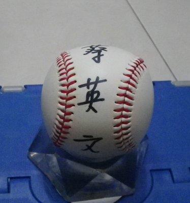 棒球天地--賣場唯一---中華民國總統 蔡英文 簽於民進黨紀念球.只有1顆