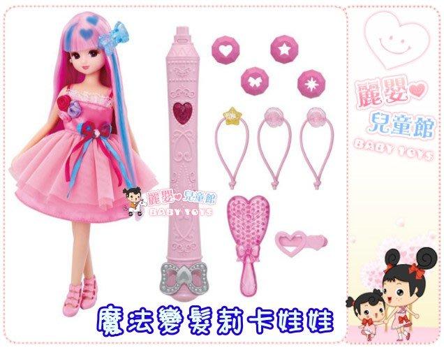 麗嬰兒童玩具館~TAKARA TOMY-LICCA莉卡娃娃-魔法變髮莉卡娃娃