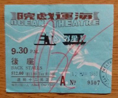 1985年尖沙咀海運戲院 ET外星人戲票 飲百事接觸ET圖案票尾1張