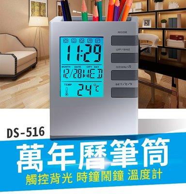 【傻瓜批發】(DS-516)萬年曆筆筒 觸控背光 時鐘鬧鐘溫度計日曆功能 LED電子鐘 靜音發光數字鐘 板橋現貨