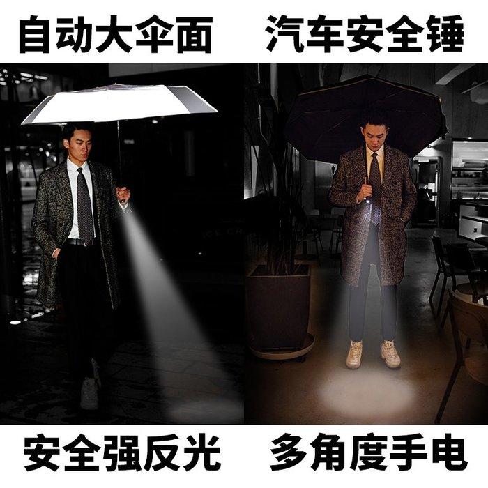 奇奇店-有車族的多功能車載安全自動傘/安全錘/旋轉照明/大面積反光#加固 #小清新 #晴雨兩用