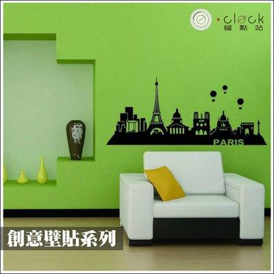 【鐘點站】DIY 居家壁貼 壁紙 牆貼 防水貼紙 室內佈置 ( 法國 巴黎 城市 ) C118