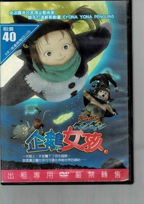 *老闆跑路* 《企鵝女孩 》 DVD二手片,下標即賣,請讀關於我