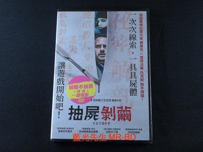 [DVD] - 抽屍剝繭 Cutoff ( 得利正版 )