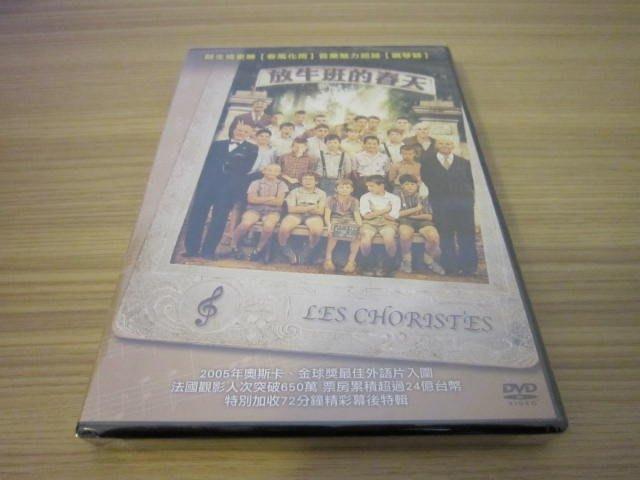 全新影片《放牛班的春天》DVD 雙碟版 2005年奧斯卡 金球獎最佳外語片入圍
