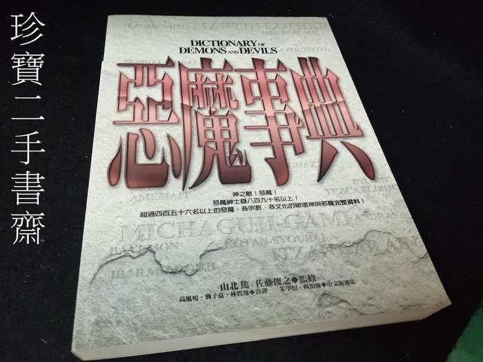 【珍寶二手書齋3B19】《惡魔事典》ISBN:9867576071山北篤 劉子嘉 奇幻基地