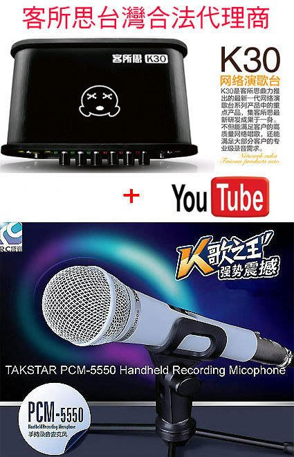 RC第5號套餐之2:客所思 K30 USB迴音音效卡+得勝 PCM-5550電容麥克風送166種音效軟體