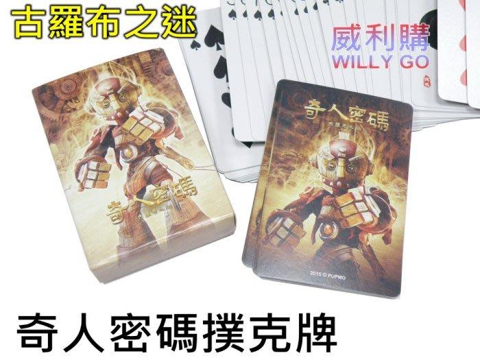 【喬尚拍賣】奇人密碼古羅布之謎撲克牌.霹靂布袋戲周邊