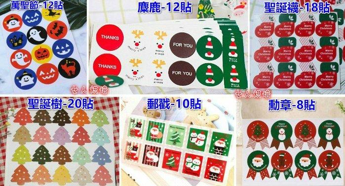 女人烘焙 聖誕節萬聖節南瓜幽靈包裝貼紙封口貼紙聖誕襪聖誕樹小貼紙黏口貼禮品卡片裝飾貼包裝甜點禮物烘焙貼紙禮品貼瓶口貼