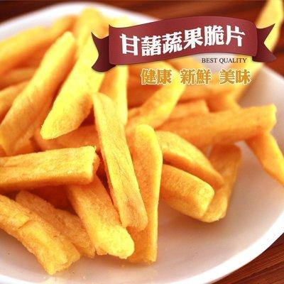 甘藷條 甘薯條 番薯條 地瓜條 地瓜餅乾 甘藷條 5種口味( 原味、蔥辣、麻辣、香辣、雞排 )  【全健健康生活館】