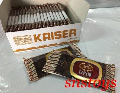sns 古早味 懷舊零食 甘百世 巧克力 黑巧克力 代可可脂甘百世巧克力 30公克 20片