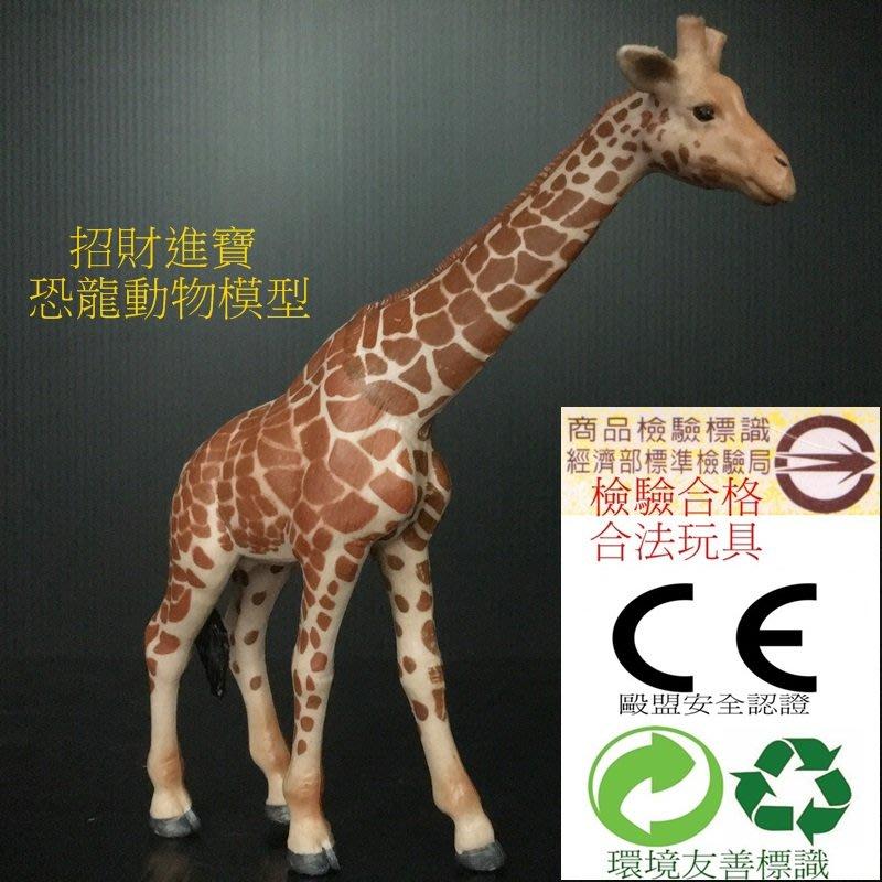 長頸鹿(母)仿真動物模型玩具野生動物園 ZOO 公仔玩偶兒童生日禮物教育另有售獅子企鵝熊貓河馬大象老虎犀牛恐龍AM18
