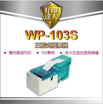【好印達人+含運】WP-103S/ WP-103/ WP103S/ WP103 三聯式發票機 (加油站、公司行號、賣場 ) 台南市