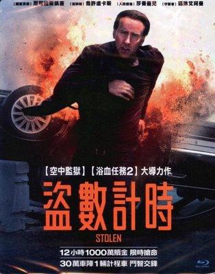 『光碟超市』/(藍光電影)-盜數計時-全長96分-全新正版-起標價=結標價 13/1