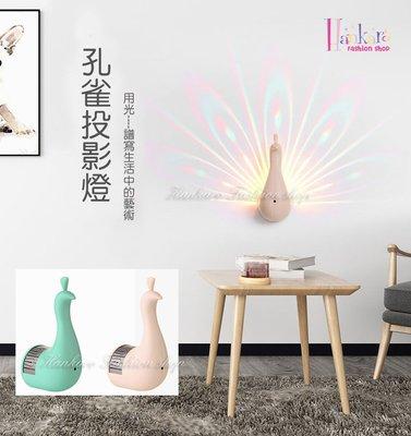☆[Hankaro]☆ 創意孔雀開屏投影壁燈USB充電式小夜燈