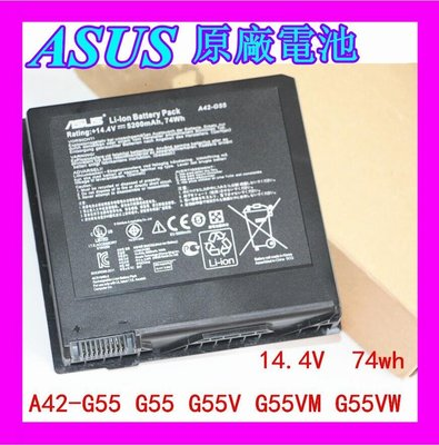 全新原廠電池 華碩Asus A42-G55 G55 G55V G55VM G55VW 筆記本電池