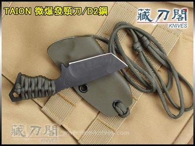 《藏刀閣》MEDFORD-(Micro)微爆發頸刀