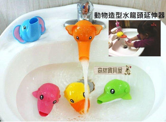 森林寶貝屋~卡通造型兒童洗手延伸器~水龍頭延伸器~延長器~寶寶洗手輔助器~卡通造型導水器-5色可選
