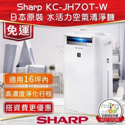 【佳里MIKO手機館】SHARP夏普 日本原裝 空氣清淨機 KC-JH70T-W 攜碼中華399月租上網方案